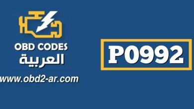 P0992 – حساس ضغط زيت علبة السرعة