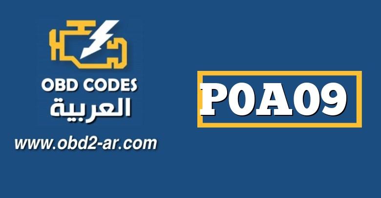 P0A09 – دائرة حالة محول DC / DC منخفضة