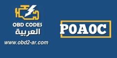 P0A0C – دارة التعشيق لنظام الجهد العالي منخفضة