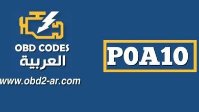 P0A10 – دائرة حالة محول DC / DC عالية