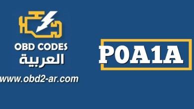 P0A1A – وحدة التحكم في المولد