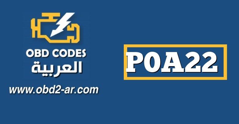 P0A22 – دائرة مستشعر عزم الدوران للمولدات