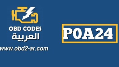 P0A24 – دائرة مستشعر عزم الدوران للمولدات منخفضة