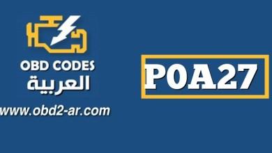 P0A27 – دائرة إيقاف تشغيل البطارية الهجينة