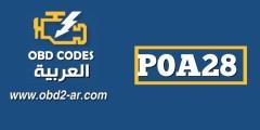 P0A28 – انخفاض طاقة إيقاف تشغيل البطارية الهجينة