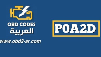 "P0A2D – دائرة مستشعر درجة حرارة المحرك ""A"" عالية"