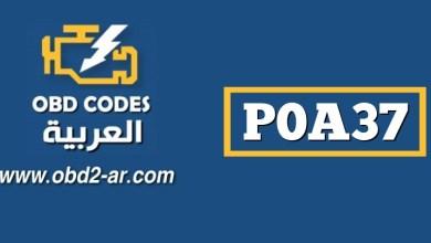 P0A37 – نطاق / مستشعر درجة حرارة دائرة المولد