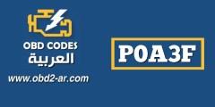 """P0A3F – دائرة مستشعر موضع الحركة """"A"""""""