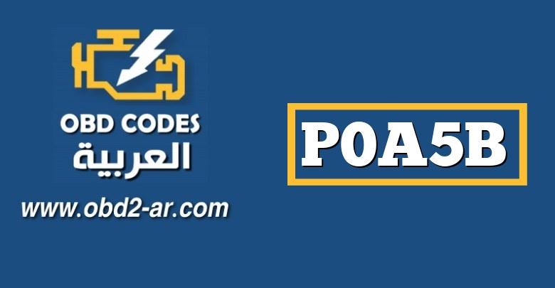 P0A5B – دارة المستشعر الحالي للمولد منخفضة