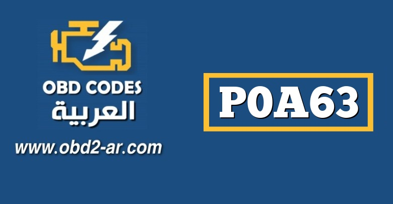 "P0A63 – محرك موتور ""A"" المرحلة W الحالية"