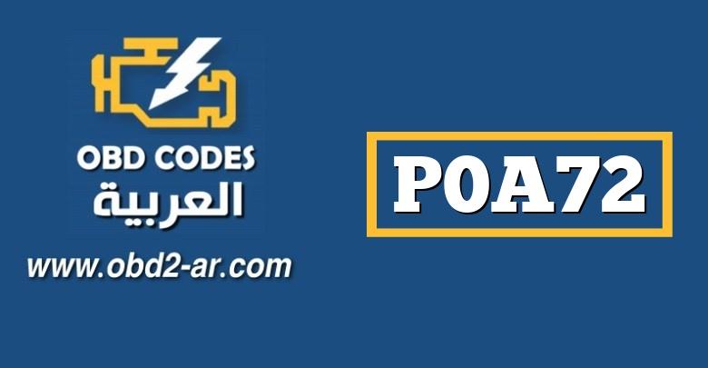 P0A72 – مولد المرحلة الخامسة الحالية
