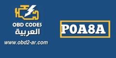 P0A8A – متقطعة الدائرة الحالية لجهاز استشعار التيار الكهربائي بجهد 14 فولت