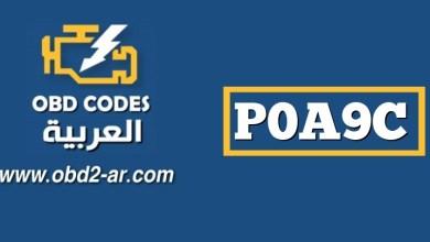P0A9C – نطاق / أداء مستشعر درجة حرارة البطارية الهجينة