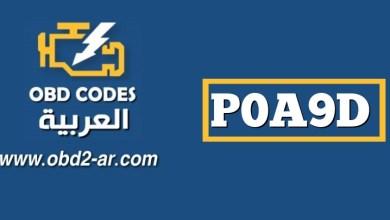 """P0A9D – دائرة مستشعر درجة حرارة البطارية الهجينة """"A"""" منخفضة"""