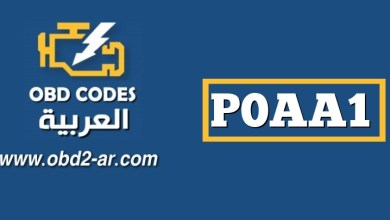 P0AA1 – الدائرة المختومة للبطارية الهجينة الموضوعة في دائرة مغلقة