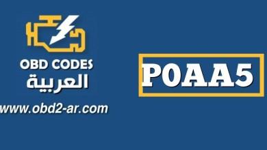 P0AA5 – حلبة موصل سلبي للبطارية الهجينة عالقة
