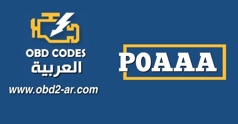 P0AAA – دائرة مستشعر عزل البطارية بالجهد العالي