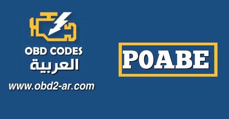 P0ABE – إحساس بالجهد الكهربي لحزمة البطارية الهجينة متقطع / خاطئ