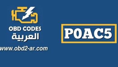"""P0AC5 – دائرة استشعار درجة حرارة البطارية الهجينة """"B"""""""