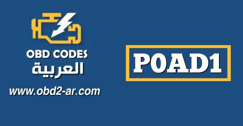 P0AD1 – مروحة تبريد حزمة بطارية الهجين 3 تمسك