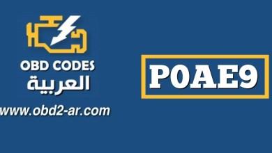 P0AE9 – نطاق / أداء مستشعر درجة حرارة البطارية الهجينة