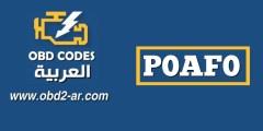 P0AF0 – مستشعر درجة الحرارة لمحرك العاكس في محرك السيارات عالي