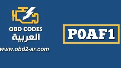 P0AF1 – متقطع / خاطئ
