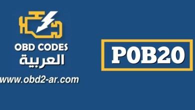 """P0B20 – دائرة الجهد المنخفض لحزمة البطارية الهجينة """"D"""" منخفضة"""