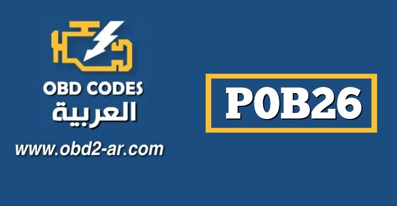 P0B26 – بطارية هجينة عالية الجهد