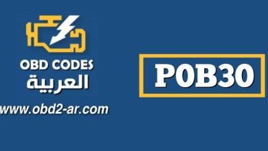"""P0B30 – الجهد الهجين للبطارية """"D"""" غير مستقر"""