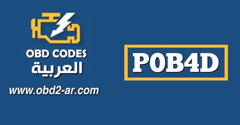 """P0B4D – حلبة الجهد الكهربي للبطارية الهجينة """"D"""" عالية"""