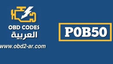 P0B50 – نطاق / أداء دائرة البطارية الهجينة بمعنى جهد البطارية