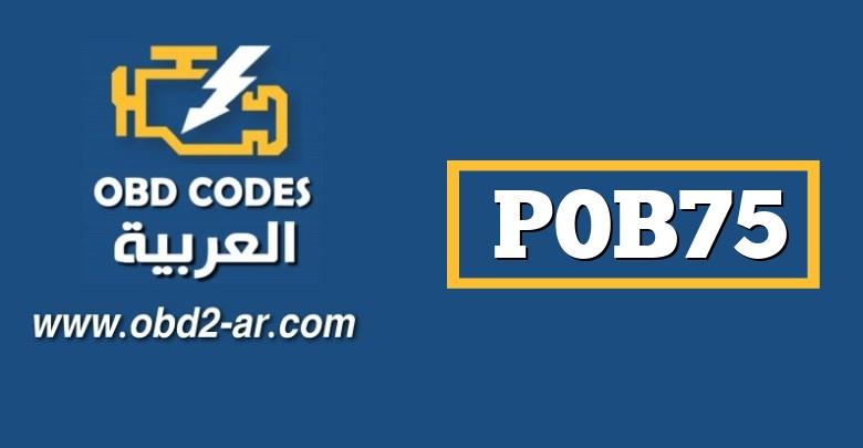 """P0B75 – حلبة الجهد الهجين للبطارية """"L"""" عالية"""