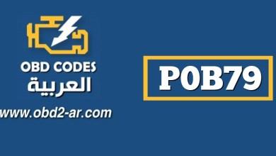 """P0B79 – دائرة الجهد الهجين للبطارية الهجينة """"M"""" منخفضة"""