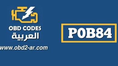 """P0B84 – حلبة الجهد الكهربي للبطارية الهجينة """"O"""" عالية"""