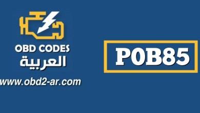"""P0B85 – حساس الجهد الكهربائي للبطارية الهجينة """"O"""" متقطع / خاطئ"""
