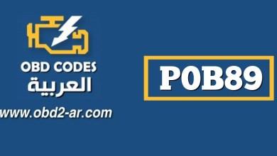 """P0B89 – حلبة الجهد الكهربي للبطارية الهجينة """"P"""" عالية"""