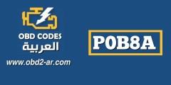 """P0B8A – حساس الجهد الكهربي للبطارية الهجينة """"P"""""""
