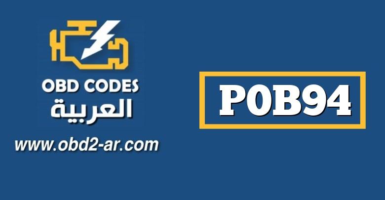 """P0B94 – الدائرة الهجينة للجهد الكهربي لبطارية البطارية """"R"""" متقطعة / متقطعة"""