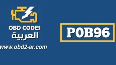 P0B96 – نطاق / أداء دائرة البطارية الهجينة بمعنى الجهد الكهربائي للبطارية