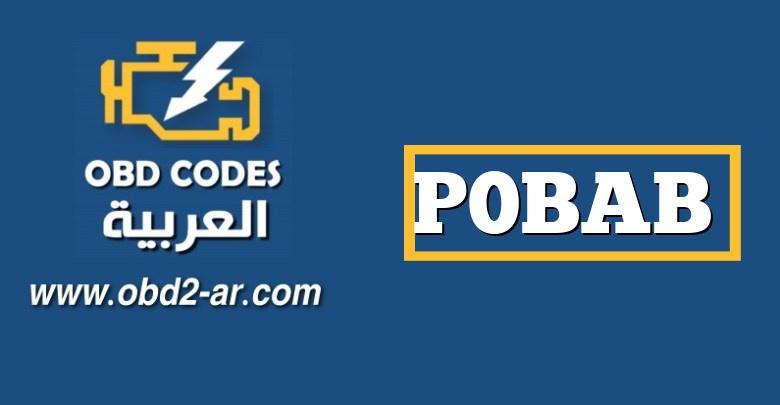 """P0BAB – دائرة الجهد الهجين للبطارية الهجينة """"W"""" منخفضة"""
