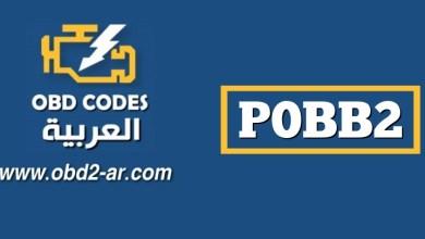 """P0BB2 – حساس الجهد الكهربي للبطارية """"X"""" متقطع / خاطئ"""