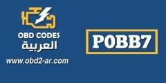 """P0BB7 – إحساس بالجهد الكهربي لبطارية الجهد الهجين """"Y"""""""