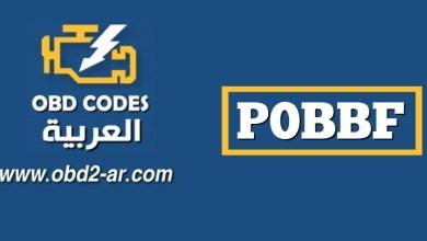 P0BBF – دائرة تبريد مروحة تزويد حزمة البطارية بالجهد الكهربائي / مفتوحة
