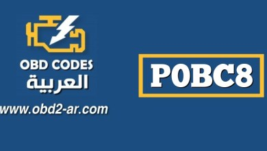 P0BC8 : نطاق / أداء تحسس مروحة تبريد حزمة البطارية