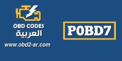 P0BD7 – دائرة مستشعر درجة الحرارة لمحرك العاكس في محرك السيارات