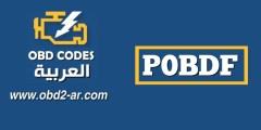 P0BDF – دائرة استشعار درجة الحرارة للمحرك العاكس في المحرك