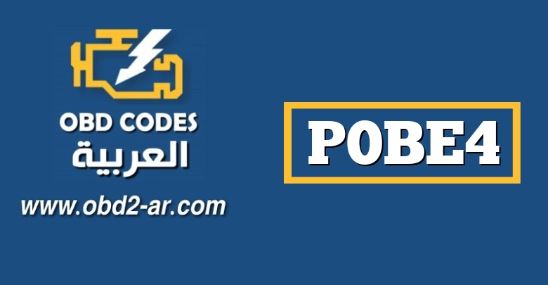 P0BE4 – دائرة استشعار درجة الحرارة للمحرك العاكس في المحرك