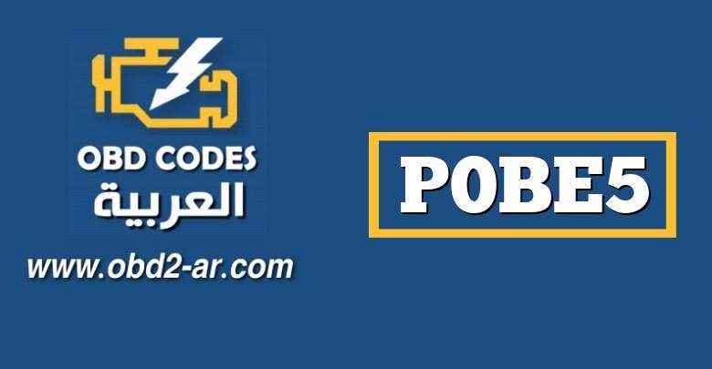 P0BE5 – دائرة مستشعر التيار U في المرحلة U الحالية