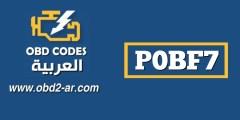 """P0BF7 – محرك الدائرة الحالية """"ب"""" المرحلة الخامسة الاستشعار الحالية منخفضة"""